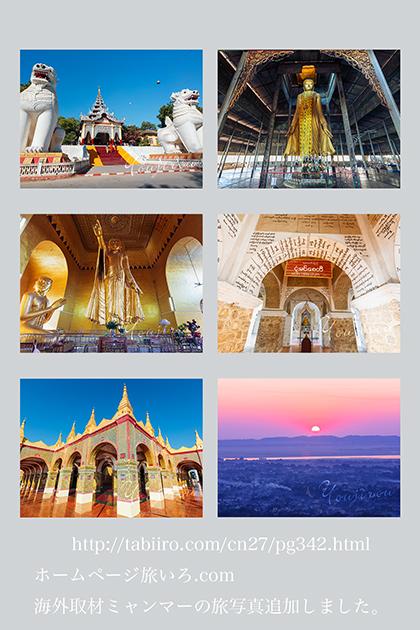 ミャンマーの旅写真追加しました14-04其の二.jpg
