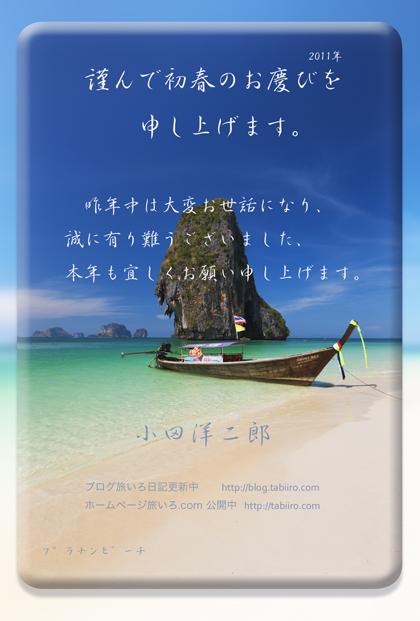 年賀状2011ブログ用.jpg